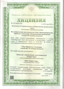 Лицензия на утилизацию отходов тары